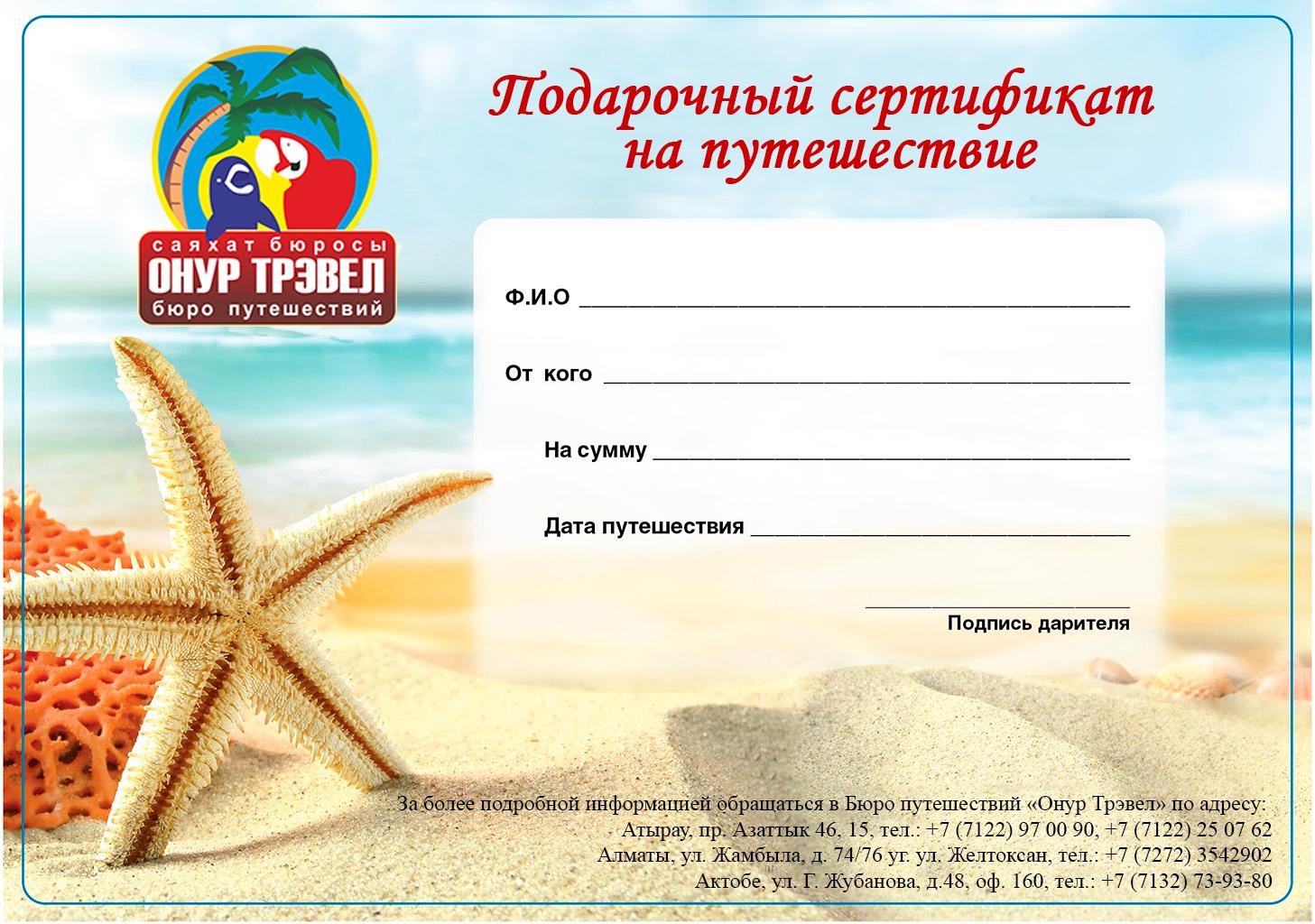 Сертификат на путешествие в подарок образец 42